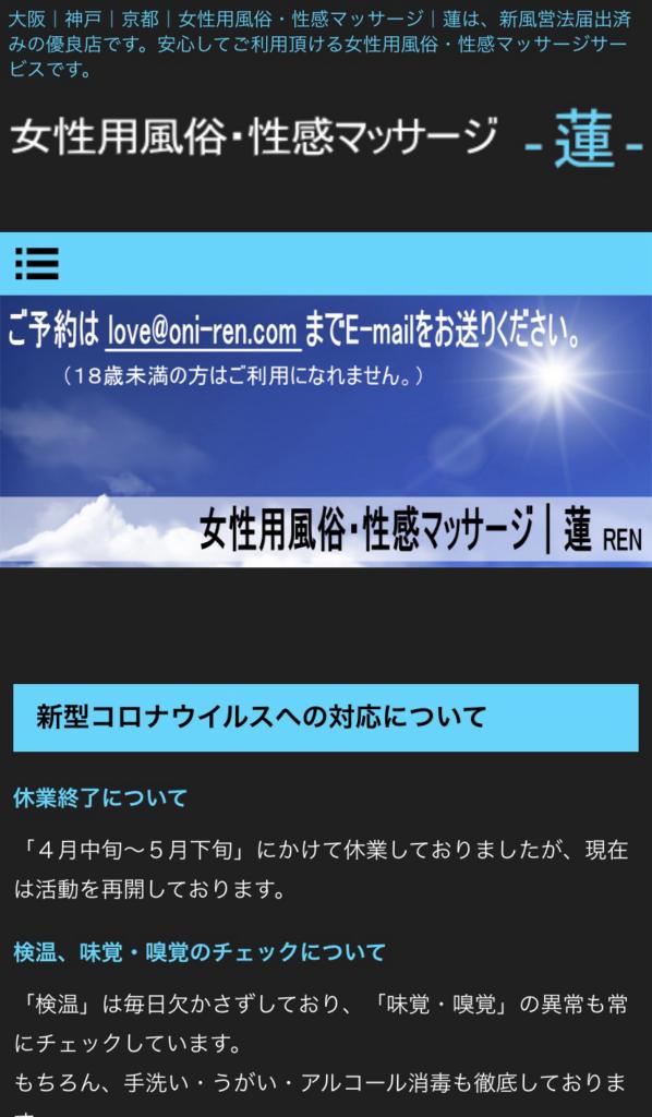 旧ホームページのデザイン