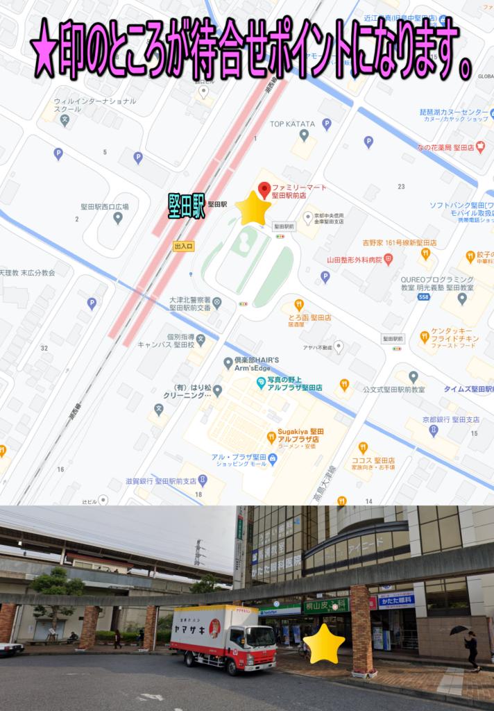 堅田駅の待合せポイント