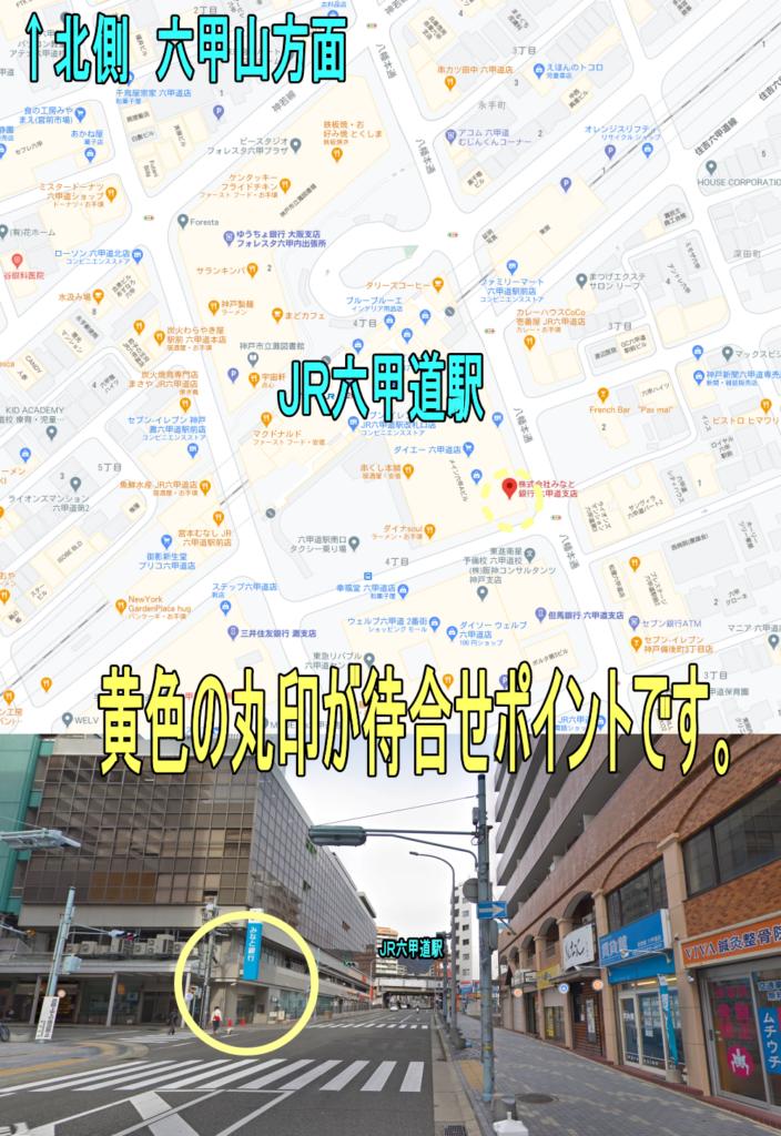 六甲道の待合せ場所